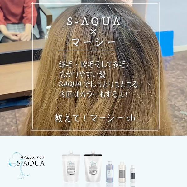 細毛・軟毛そして多毛。広がりやすい髪もS-AQUA!マーシーch