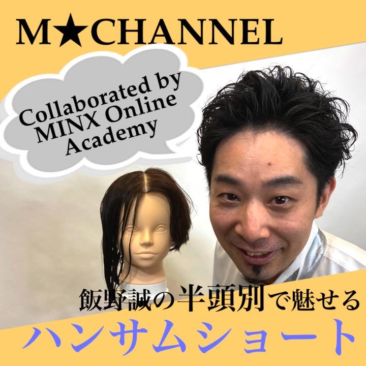 飯野誠の似合わせの法則1ヶ月で上達!「半頭別デザイン」M★Channel