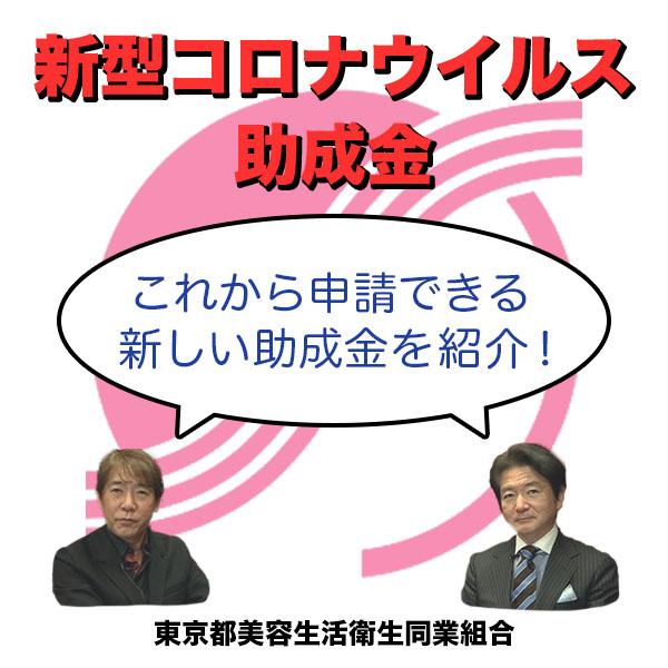 【BA東京】新型コロナ対策最新情報《Part3新型コロナウイルス助成金》