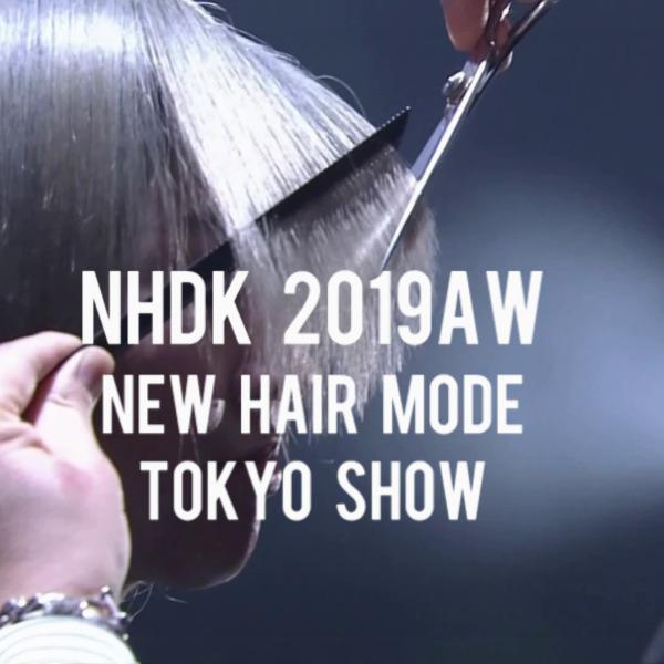 NHDK 2019AWニューヘアモード発表会・東京