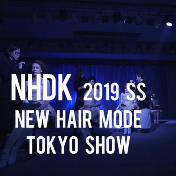 NHDK 2019SSニューヘアモード発表会・東京