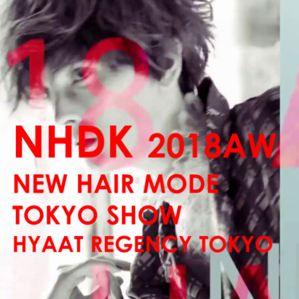 NHDK 2018AWニューヘアモード発表会・東京