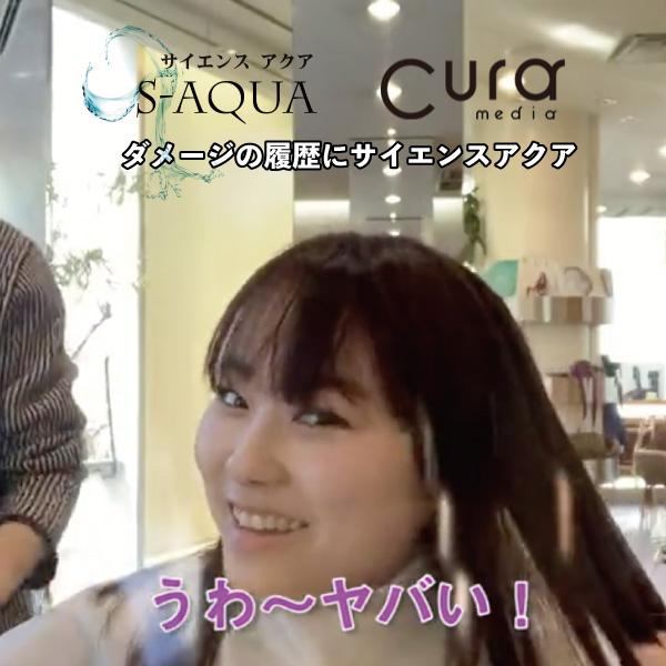 色んな髪の履歴で弱った髪にS-AQUA by Cura