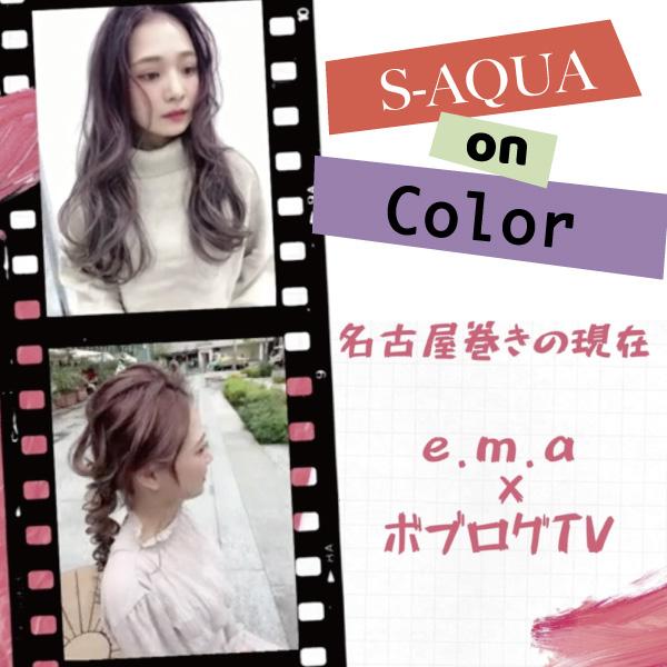 名古屋巻きにもS-AQUA by e・m・a
