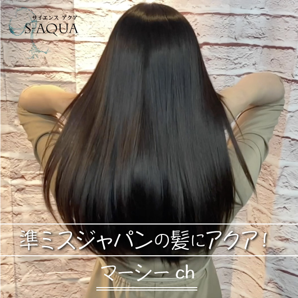 準ミスジャパンの髪にもS-AQUA! マーシーch