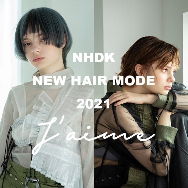 NHDK 2021ニューヘアモード 2スタイルを公開