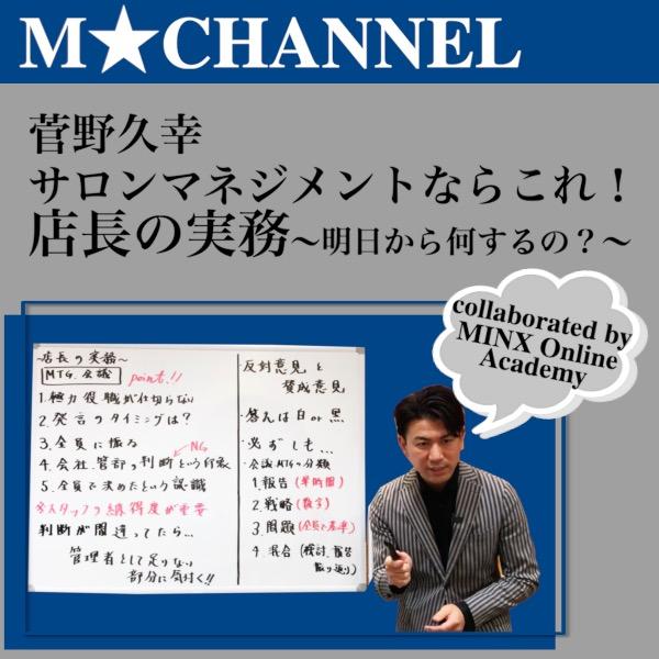 菅野久幸「店長の管理業務」〜店長の実務〜M★Channel