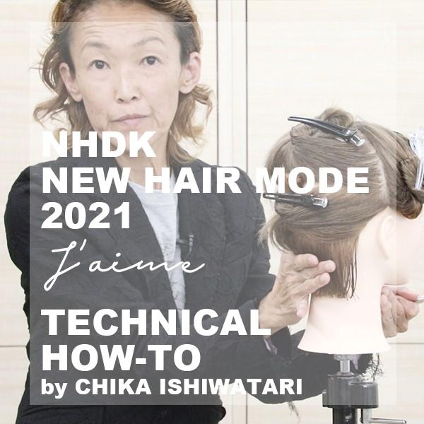 石渡智花カットテクニックーNHDK 2021 J'aime