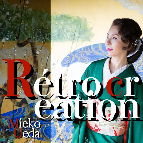 上田美江子 rétro creation