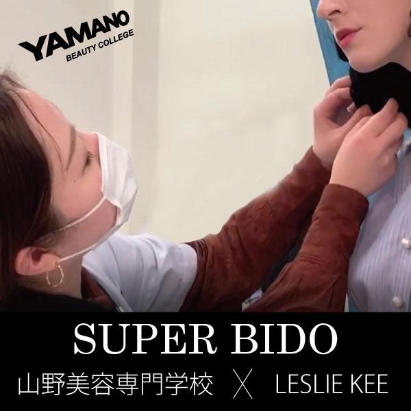 SUPER BIDO 撮影現場レポートー山野美容専門学校