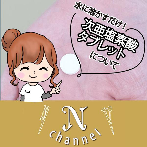 次亜塩素酸水タブレット-Nチャンネル