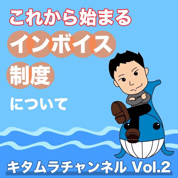 これから始まるインボイス制度について《キタムラチャンネル》