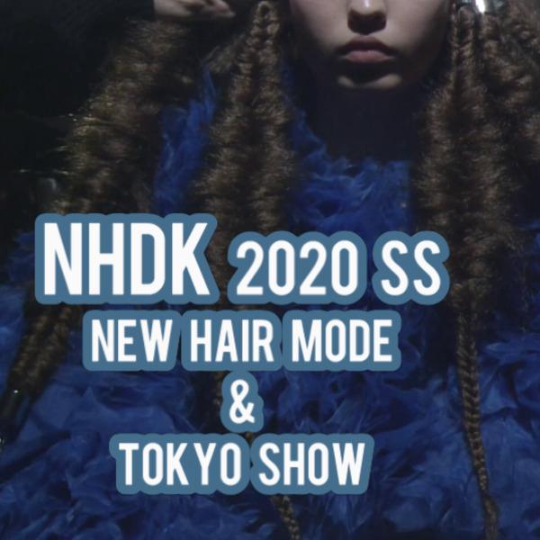 NHDK 2020SSニューヘアモード発表会・東京