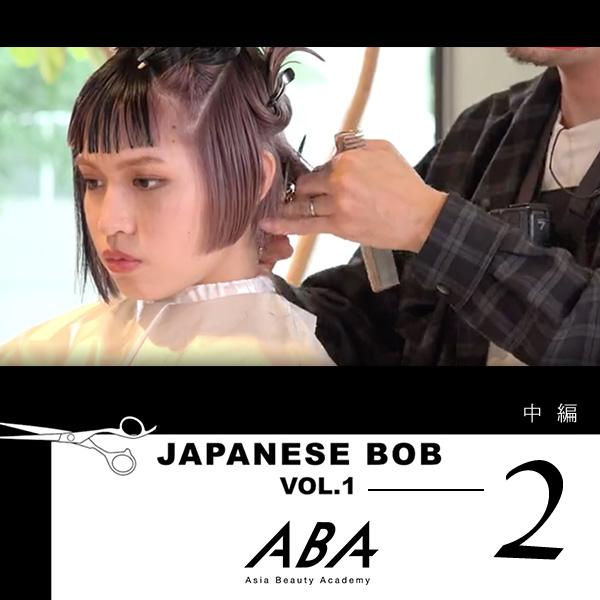 Interactive Seminar by ABA creatorsvol.1【中編】「JAPANESE BOB」
