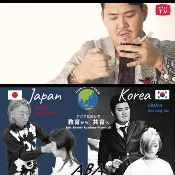 ABA Presents【日本✕韓国】カット共演!!【일본✕한국】커트 쇼!!vol.2