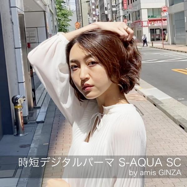 時短デジタルパーマ S-AQUA SC by amis GINZA