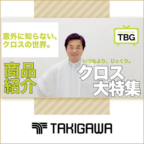 【TBG】じっくり紹介!クロス大特集! ビューティギャラリーTV〔滝川株式会社〕