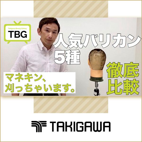 【TBG】バリカン徹底比較! ビューティギャラリーTV〔滝川株式会社〕