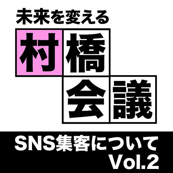 SNS集客についてVol.2《村橋会議》