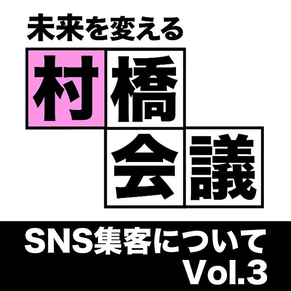 SNS集客についてVol.3《村橋会議》