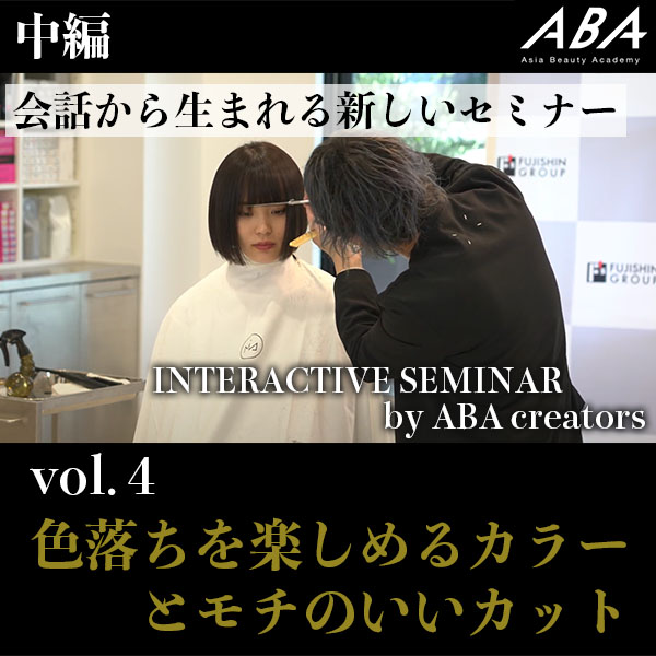 Interactive Seminar by ABA creators vol.4【中編】「色落ちを楽しめるCOLORとモチのいいCUT」