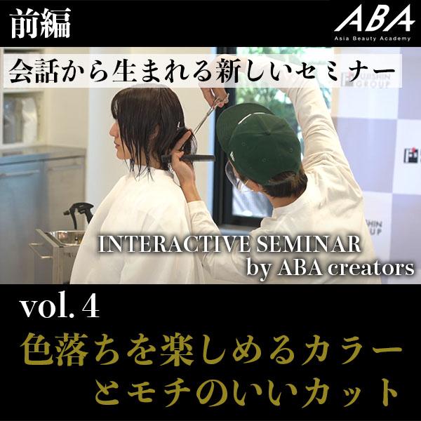 Interactive Seminar by ABA creators vol.4【前編】「色落ちを楽しめるCOLORとモチのいいCUT」