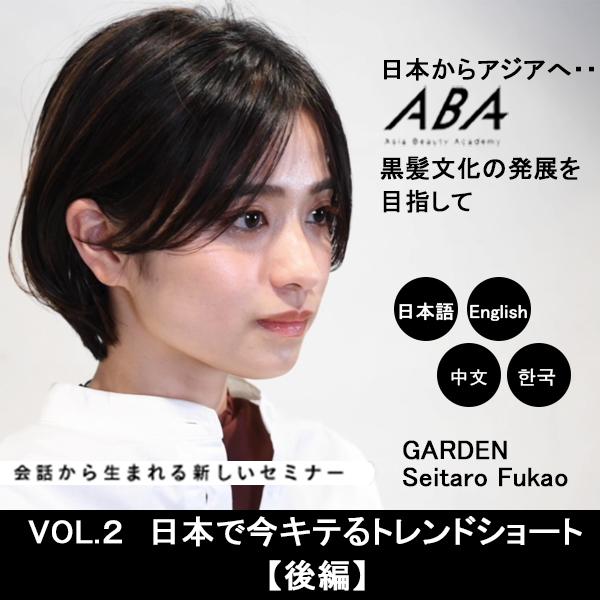 Interactive Seminar by ABA creators vol.2【後編】「日本で今キテるトレンドショート」