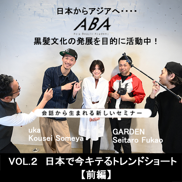 Interactive Seminar by ABA creators vol.2【前編】「日本で今キテるトレンドショート」