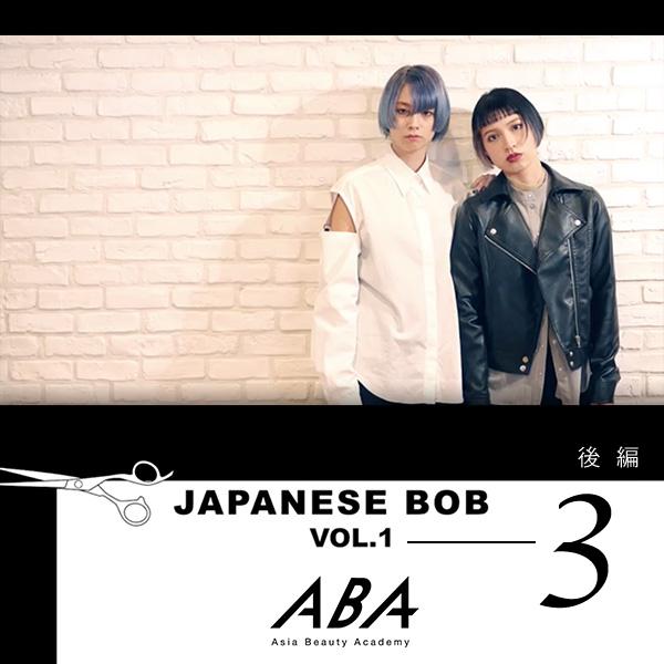 Interactive Seminar by ABA creatorsvol.1【後編】「JAPANESE BOB」