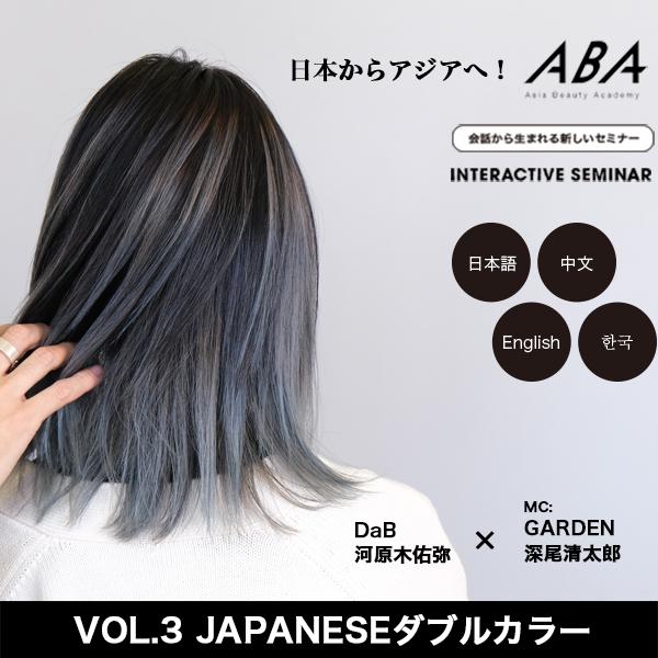 Interactive Seminar by ABA creators vol.3【前編】「JAPANESEダブルカラー」