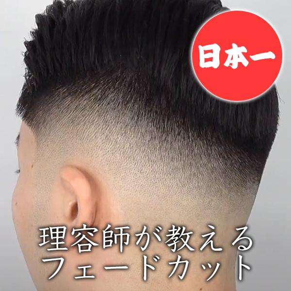 スキンフェード日本一の理容師が教えるフェードカットテクニック