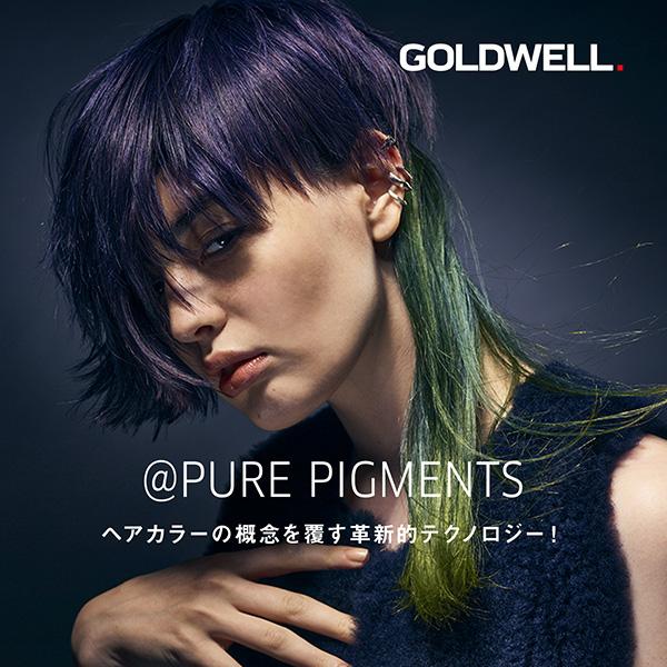 GOLDWELL @PURE PIGMENTS 9月21日(火)デビュー!
