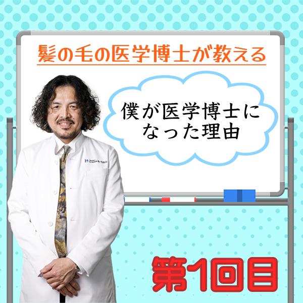 医学博士が教える「僕が医学博士になった理由」第1話【発毛協会】