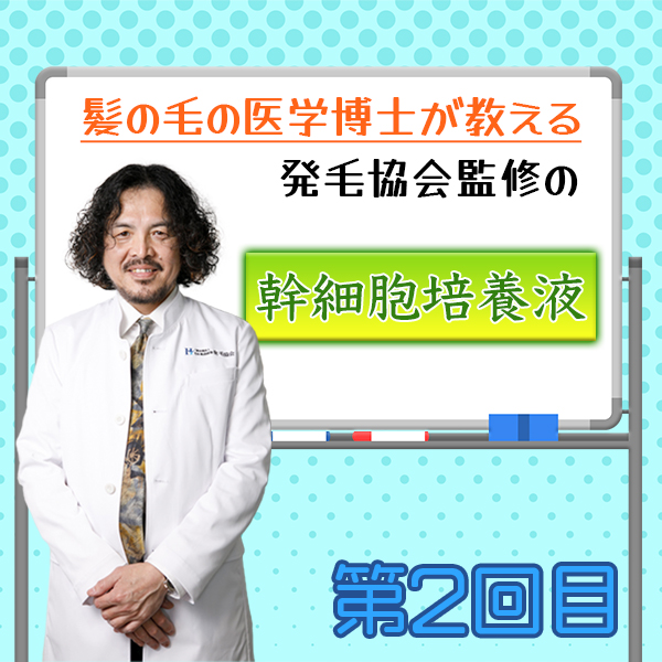 医学博士が教える「発毛協会の幹細胞培養液について」  第2話【発毛協会】