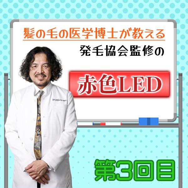 医学博士が教える「発毛協会の赤色 LEDについて」  第3話【発毛協会】