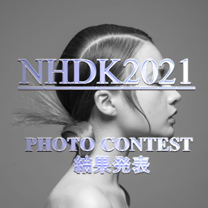 NHDKフォトコンテスト2021結果発表